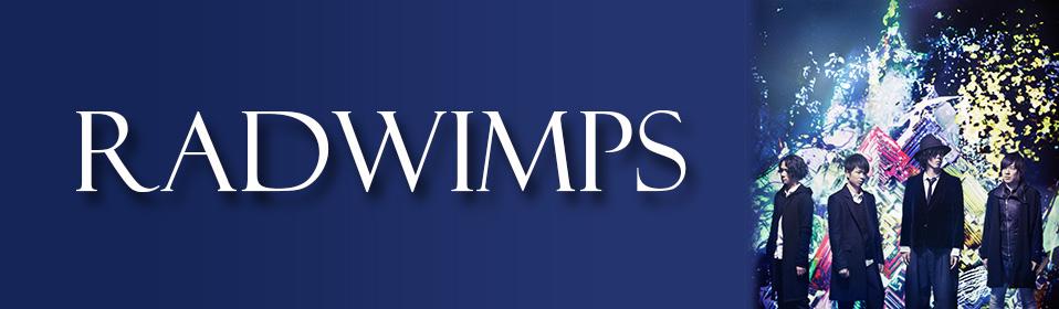 Radwimps / ラッドウィンプス