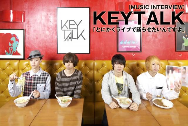 KEYTALK / キートーク